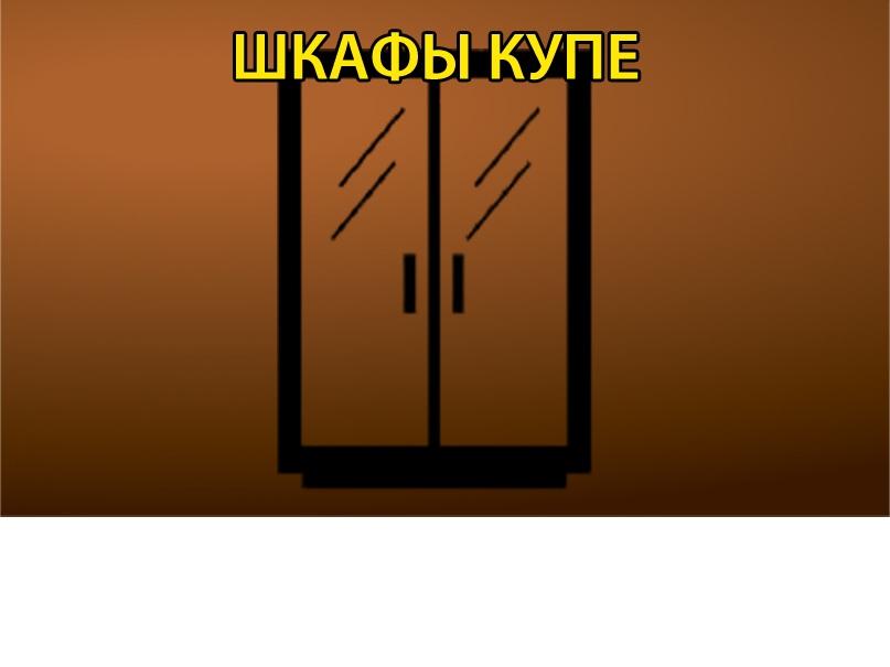 Шкафы купе производство Украина