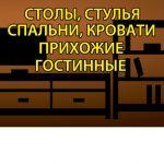 Фабрика ДОМИНИ