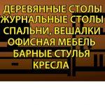 Фабрика СИГНАЛ