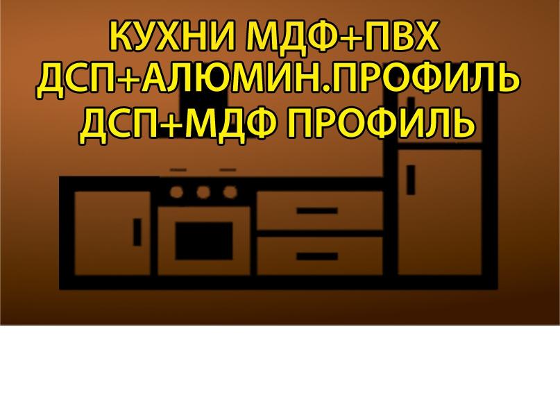 Кухни производства Украины