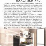Каталог Пластика HPL . Компания (Pelilam)