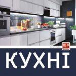 Кухни Вип Мастер
