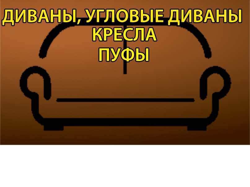 """Мягкая мебель """"Мебель Сервис"""""""