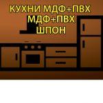 Кухни КИЕВСКИЙ СТАНДАРТ