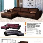 Мягкая мебель Кайрос
