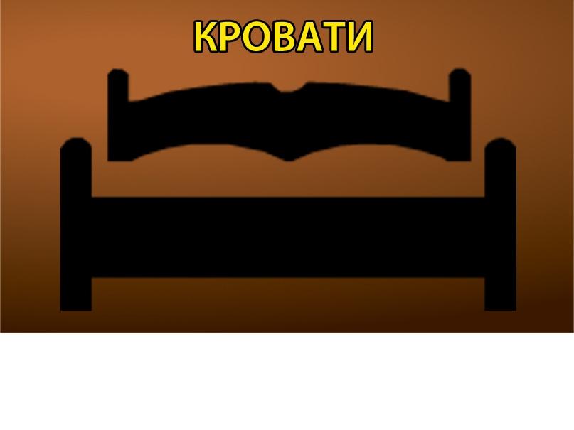 Кровати производство Украина