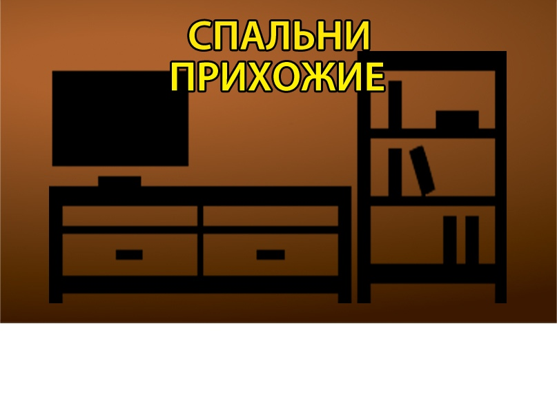 Фабрика СВИТ МЕБЕЛИ